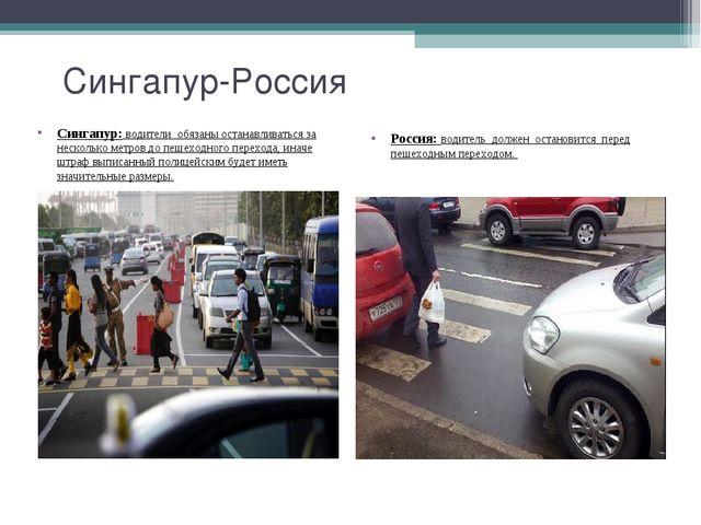 Сингапур-Россия Сингапур: водители обязаны останавливаться за несколько метро...