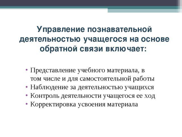Представление учебного материала, в том числе и для самостоятельной работы На...