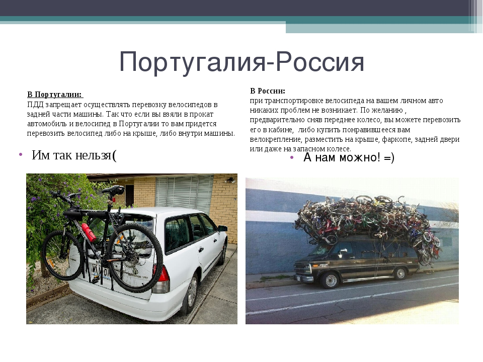 Португалия-Россия В России: при транспортировке велосипеда на вашем личном ав...
