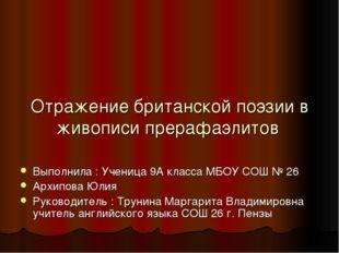 Отражение британской поэзии в живописи прерафаэлитов Выполнила : Ученица 9А к