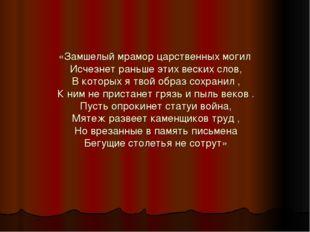 «Замшелый мрамор царственных могил Исчезнет раньше этих веских слов, В которы
