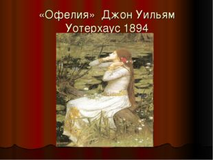 «Офелия» Джон Уильям Уотерхаус 1894