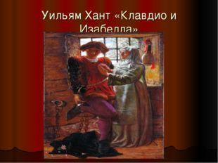 Уильям Хант «Клавдио и Изабелла»