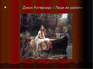 Джон Уотерхаус « Леди из шалот»