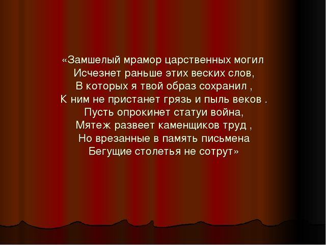«Замшелый мрамор царственных могил Исчезнет раньше этих веских слов, В которы...