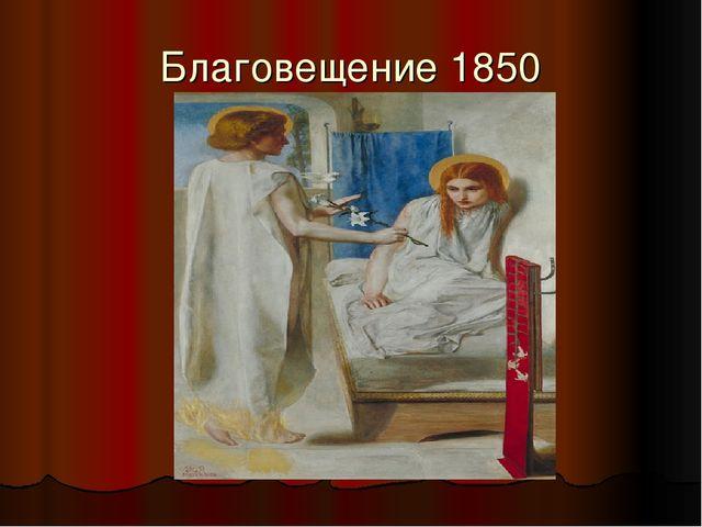 Благовещение 1850