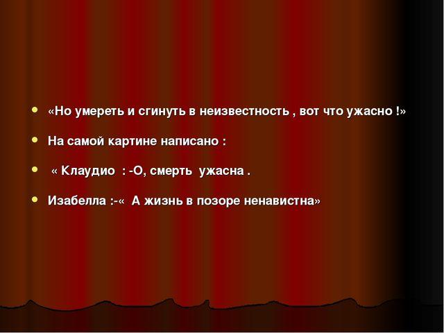 «Но умереть и сгинуть в неизвестность , вот что ужасно !» На самой картине на...