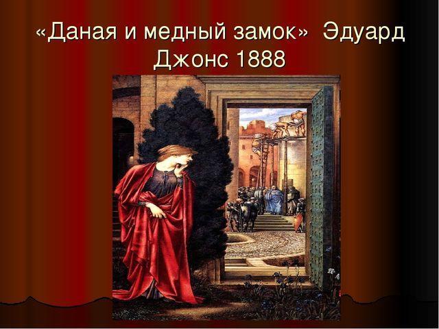 «Даная и медный замок» Эдуард Джонс 1888
