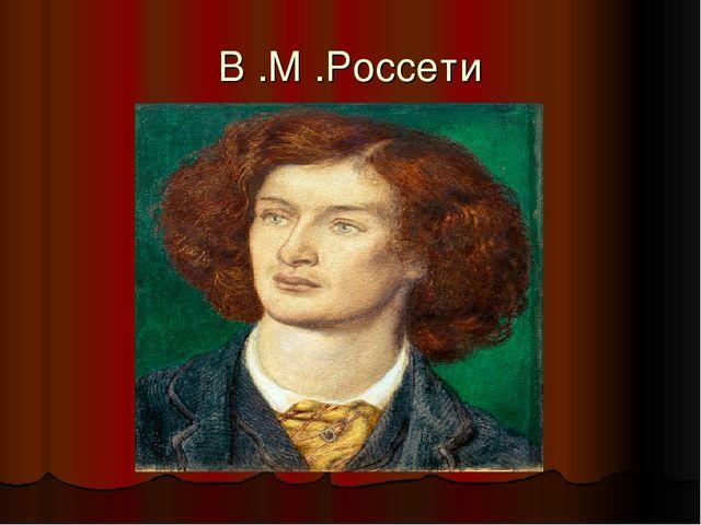 В .М .Россети