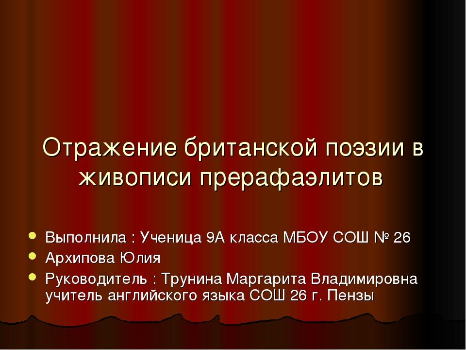 Отражение британской поэзии в живописи прерафаэлитов Выполнила : Ученица 9А к...