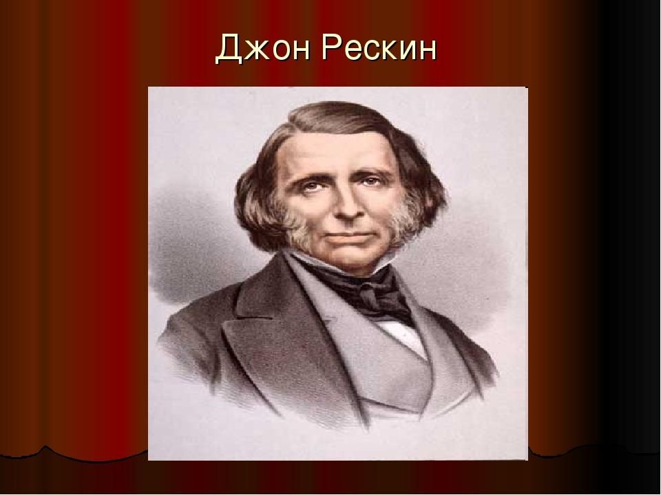 Джон Рескин