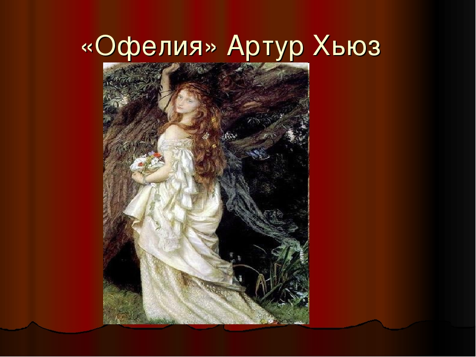 «Офелия» Артур Хьюз