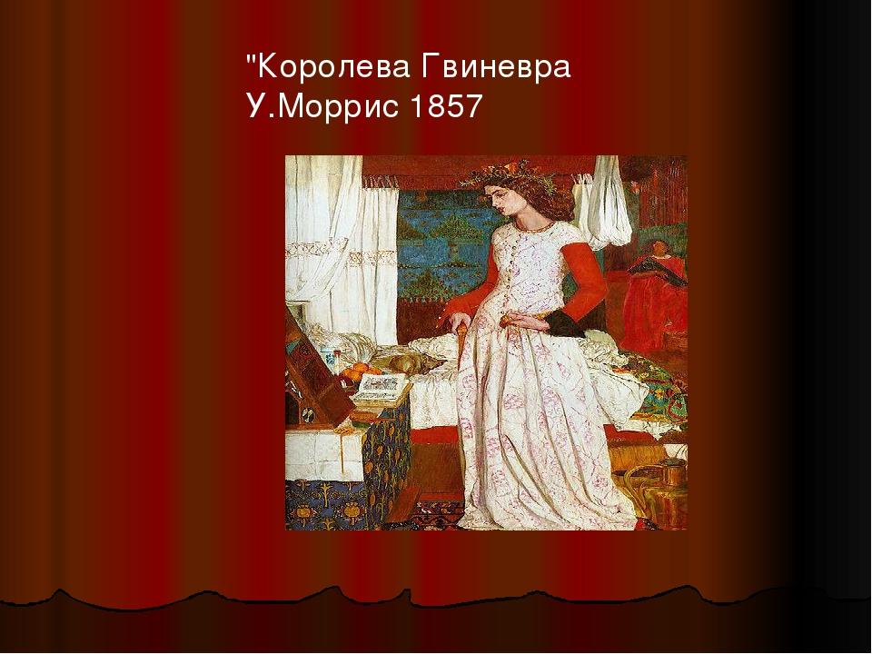 """""""Королева Гвиневра У.Моррис 1857"""