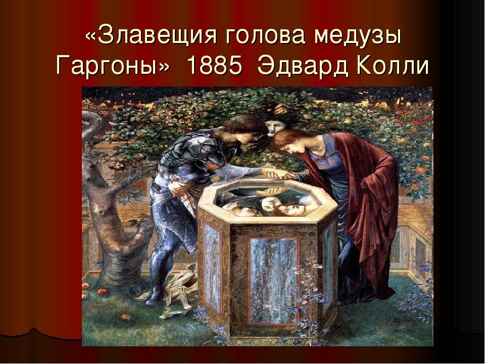 «Злавещия голова медузы Гаргоны» 1885 Эдвард Колли