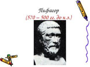 Пифагор (570 – 500 гг. до н.э.)