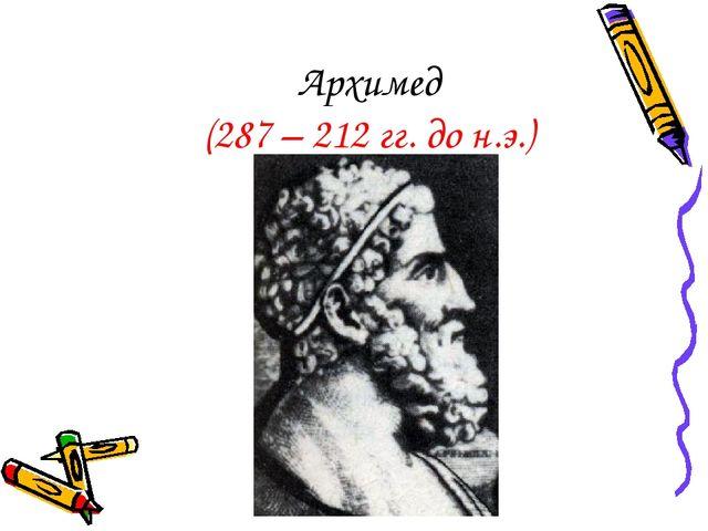 Архимед (287 – 212 гг. до н.э.)