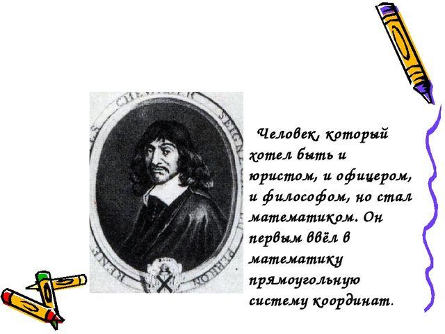 Человек, который хотел быть и юристом, и офицером, и философом, но стал мате...