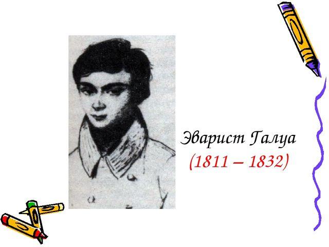 Эварист Галуа (1811 – 1832)
