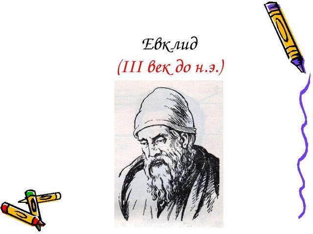 Евклид (III век до н.э.)