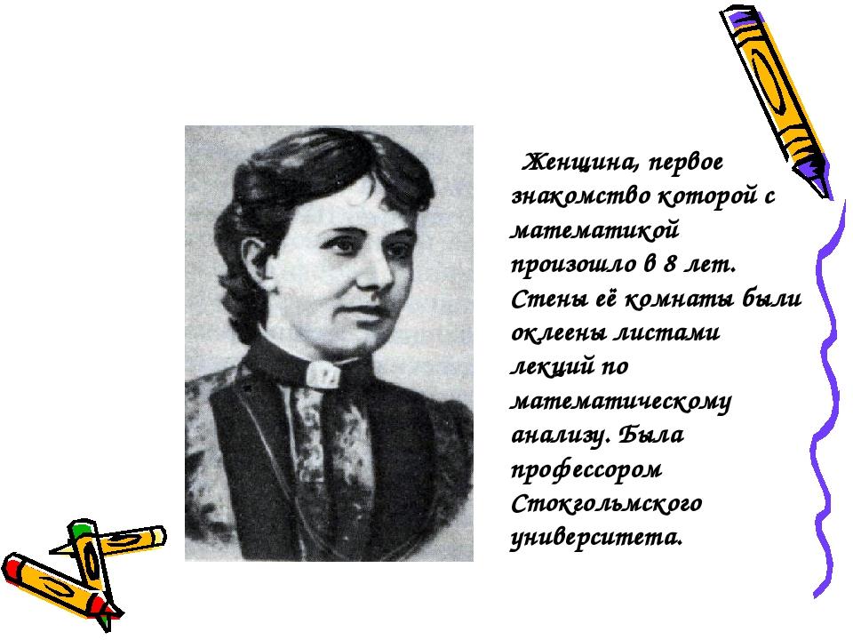 Женщина, первое знакомство которой с математикой произошло в 8 лет. Стены её...