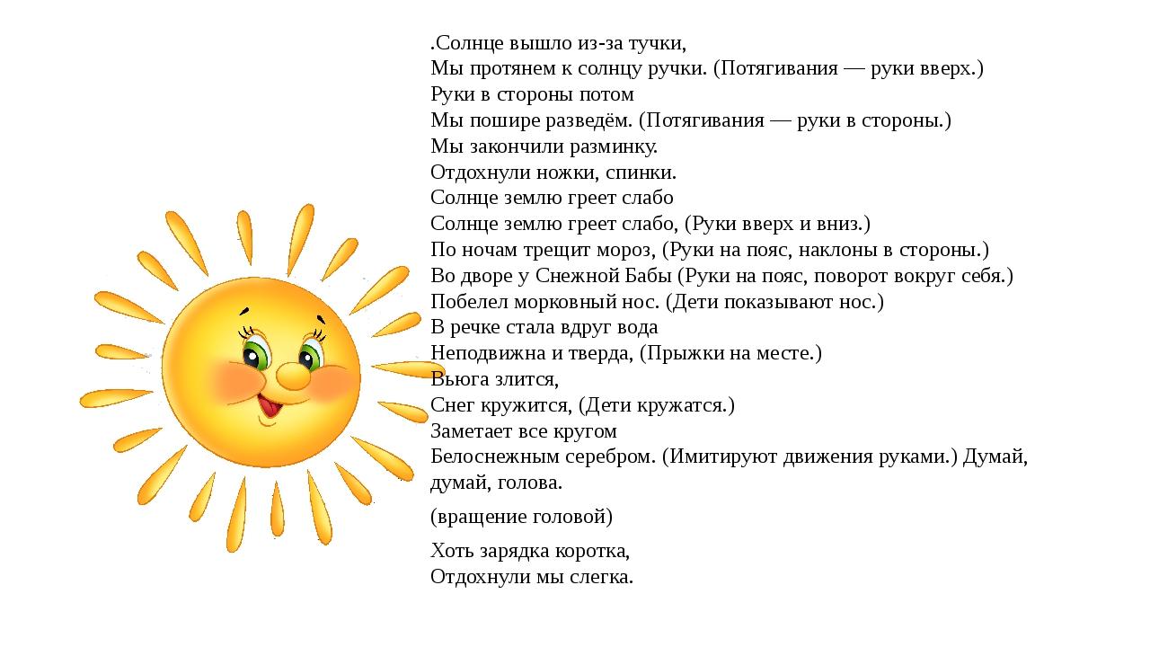 .Солнце вышло из-за тучки, Мы протянем к солнцу ручки. (Потягивания — руки в...