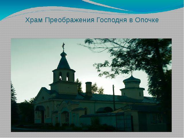 Храм Преображения Господня в Опочке
