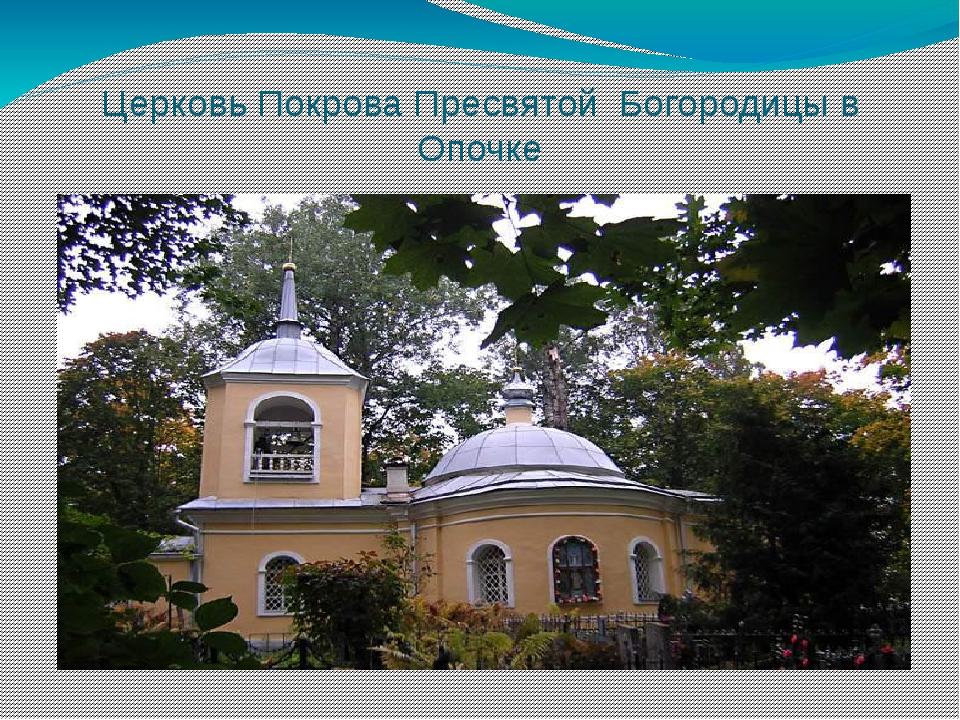 Церковь Покрова Пресвятой Богородицы в Опочке