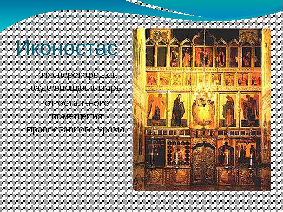 Иконостас это перегородка, отделяющая алтарь от остального помещения правосла...