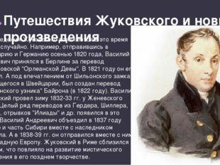 Путешествия Жуковского и новые произведения Произведения Жуковского появляютс