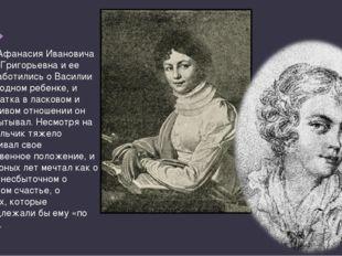 Жена Афанасия Ивановича Марья Григорьевна и ее мать заботились о Василии как