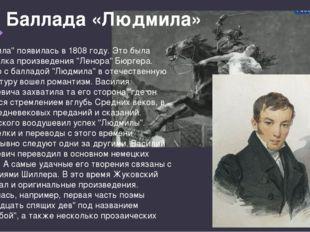"""Баллада «Людмила» """"Людмила"""" появилась в 1808 году. Это была переделка произве"""