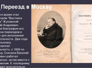 """Переезд в Москву В это же время стал редактором """"Вестника Европы"""" Жуковский В"""