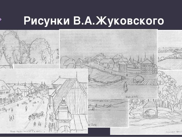 Рисунки В.А.Жуковского