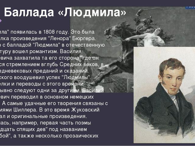 """Баллада «Людмила» """"Людмила"""" появилась в 1808 году. Это была переделка произве..."""