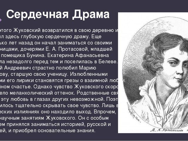 Сердечная Драма После этого Жуковский возвратился в свою деревню и пережил зд...
