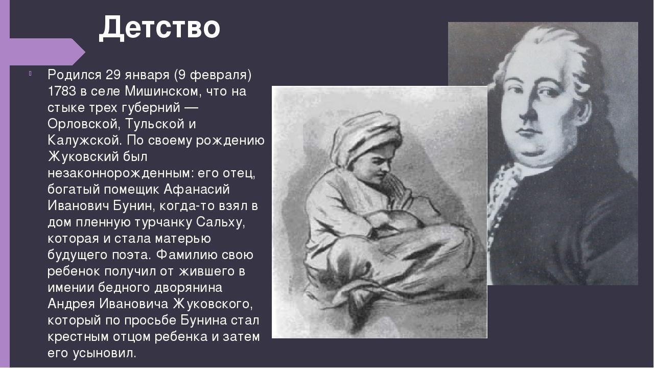Детство Родился 29 января (9 февраля) 1783 в селе Мишинском, что на стыке тре...