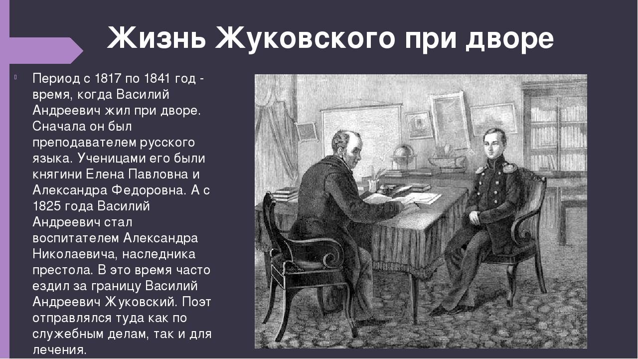 Жизнь Жуковского при дворе Период с 1817 по 1841 год - время, когда Василий А...