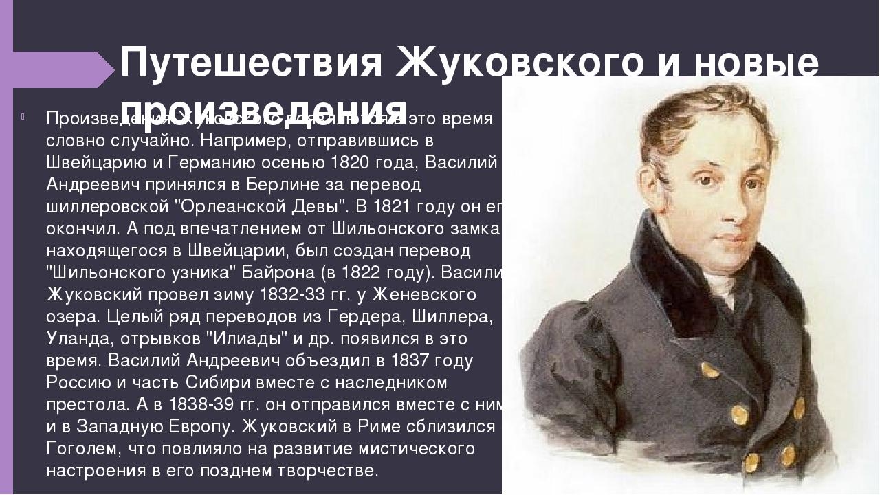 Путешествия Жуковского и новые произведения Произведения Жуковского появляютс...