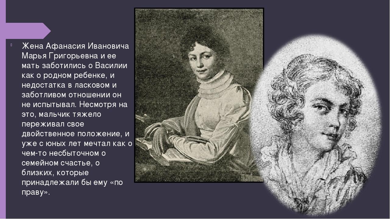 Жена Афанасия Ивановича Марья Григорьевна и ее мать заботились о Василии как...