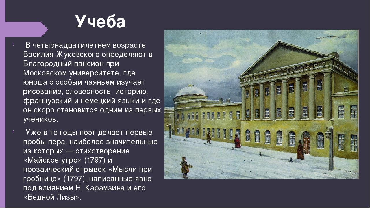 Учеба В четырнадцатилетнем возрасте Василия Жуковского определяют в Благородн...