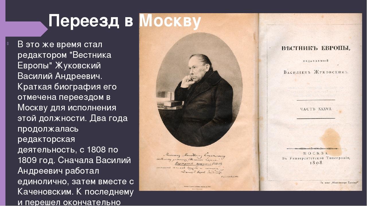 """Переезд в Москву В это же время стал редактором """"Вестника Европы"""" Жуковский В..."""