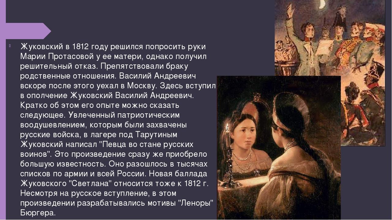 Жуковский в 1812 году решился попросить руки Марии Протасовой у ее матери, од...
