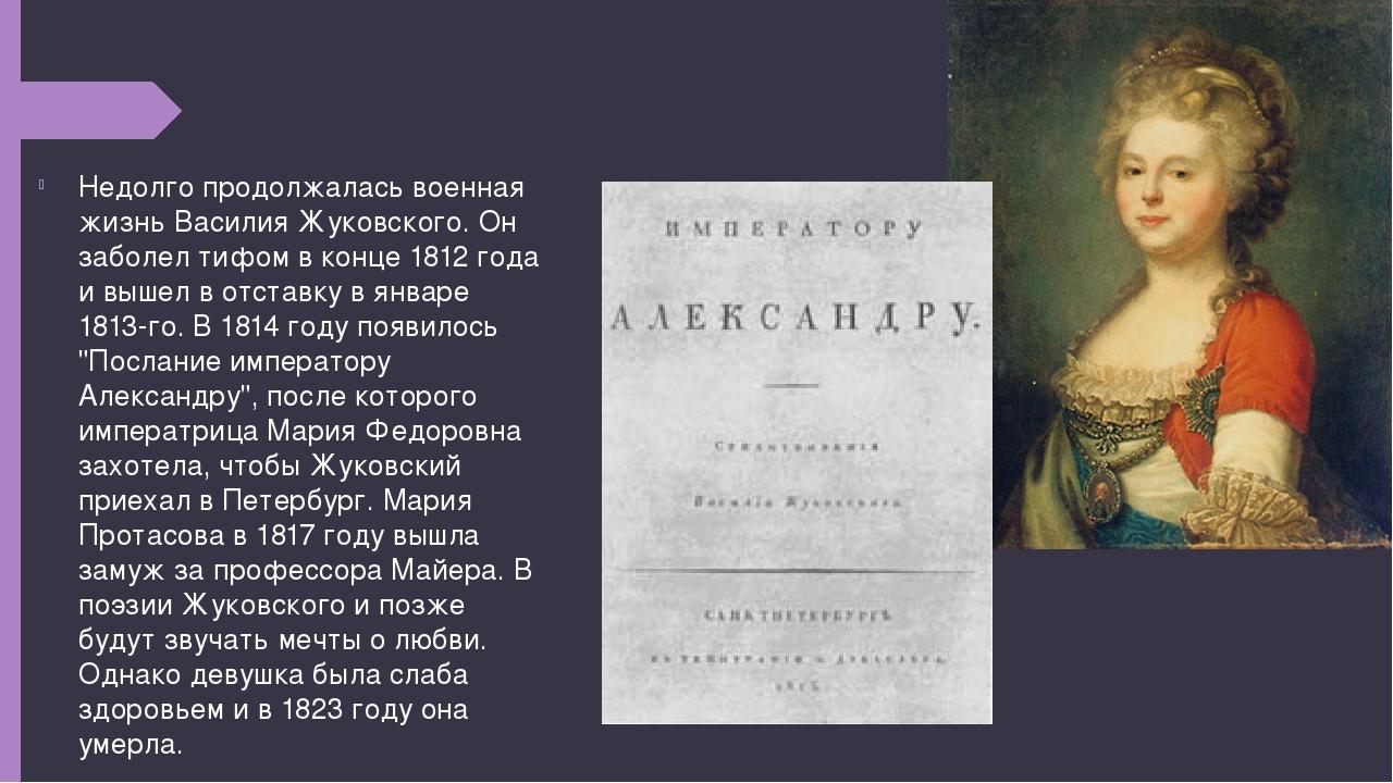 Недолго продолжалась военная жизнь Василия Жуковского. Он заболел тифом в кон...