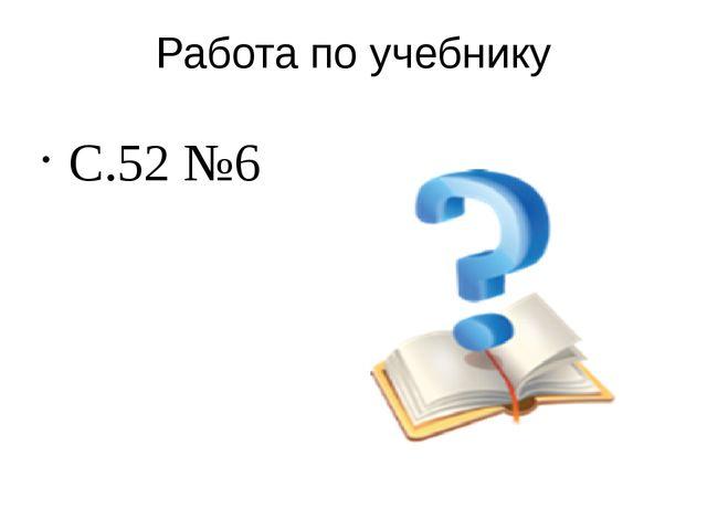 Работа по учебнику С.52 №6