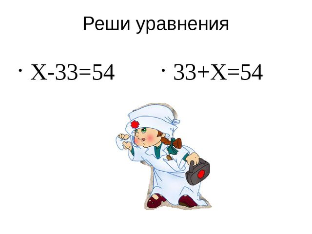 Реши уравнения Х-33=54 33+Х=54