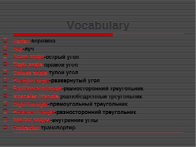Vocabulary Vertex-вершина Ray-луч Acute angle-острый угол Right angle-прямой...