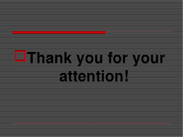 Тhank you for your attention!