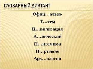 Офиц…ально Т…тем Ц…вилизация К…нический П…нтомима П…ртмоне Арх…ология
