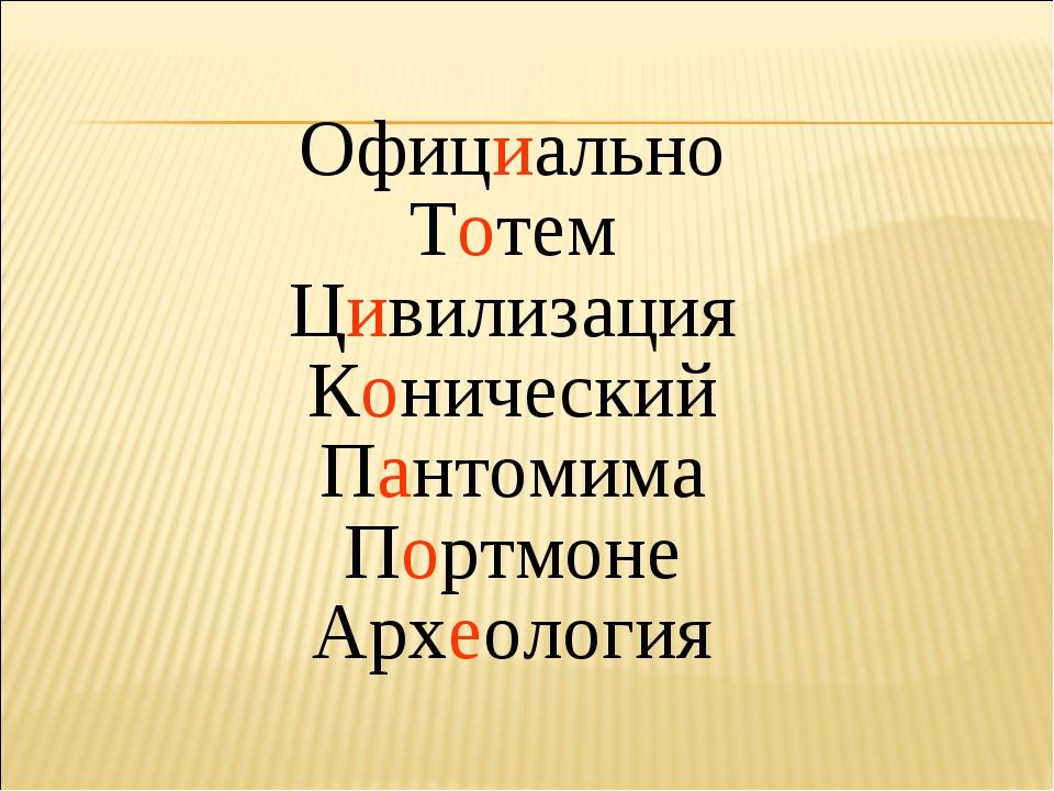 Официально Тотем Цивилизация Конический Пантомима Портмоне Археология