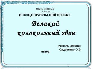 Великий колокольный звон учитель музыки Сидоренко О.В. МБОУ СОШ №6 Г. Сальск